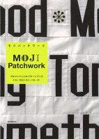 【バーゲン本】MOJI Patchwork-アルファベットのパターンブック