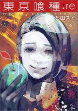 東京喰種:re(6)