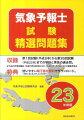 気象予報士試験精選問題集(平成23年度版)