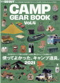 GO OUT CAMP GEAR BOOK(vol.4)