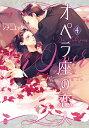 オペラ座の恋人(4) (オパール文庫) [ シヲニエッタ ]