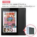 【送料無料】【予約限定】Kobo Arc 7HD 16GB (ブラック) & Kobo Arc 7HD用スリープカバー(ブ...