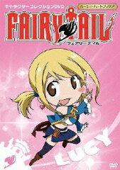 【送料無料】FAIRYTAIL フェアリーテイル キャラクターコレクションDVD ルーシィ・ハートフィリ...