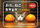 【送料無料】Eテレ0655 おれ、ねこブック