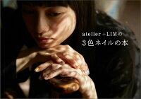 atelier+LIMの3色ネイルの本