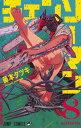 チェンソーマン 8 (ジャンプコミックス) [ 藤本 タツキ