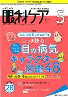 眼科ケア(2018 5(Vol.20 N)