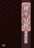 桃華月憚 香華之抄[3枚組]初回受注限定生産