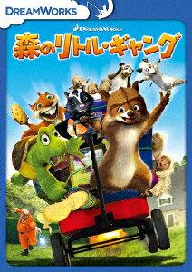 森のリトル・ギャング スペシャル・エディション