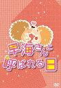 【送料無料】早海さんと呼ばれる日 コンプリートDVD-BOX [ 松下奈緒 ]