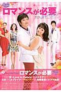 公式ガイドブック・韓国ドラマ ロマンスが必要