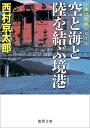 空と海と陸を結ぶ境港 (徳間文庫) [ 西村京太郎 ]