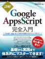 詳解 GoogleAppsScript完全入門