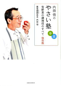 【送料無料】内田悟のやさい塾(春夏)