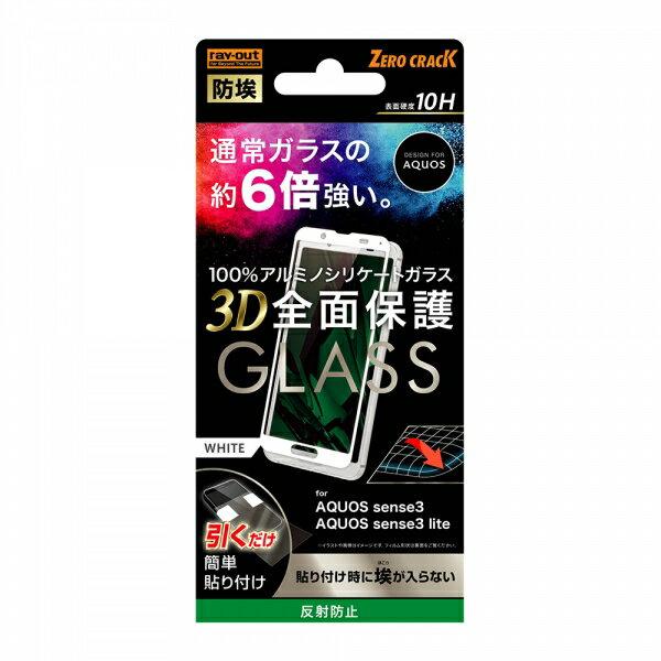 AQUOS sense3/AQUOS sense3 lite ガラスフィルム 防埃 3D 10H アルミノシリケート 全面保護 反射防止/ホワイト
