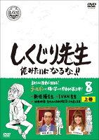 しくじり先生 俺みたいになるな!! DVD 第8巻 上巻
