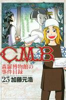 C.M.B.森羅博物館の事件目録 23巻