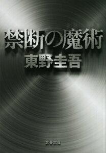【楽天ブックスならいつでも送料無料】禁断の魔術 [ 東野圭吾 ]