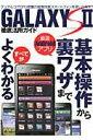 【送料無料】GALAXY S 2徹底活用ガイド