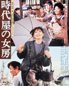 時代屋の女房【Blu-ray】