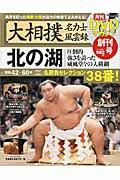 大相撲名力士風雲録(1)