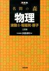 名問の森物理(波動2・電磁気・原子)3訂版 (河合塾series) [ 浜島清利 ]