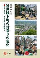 近世城下町の付祭りの変化ー伊賀国上野と下野国烏山を事例にー