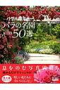 【楽天ブックスならいつでも送料無料】バラの名園50選