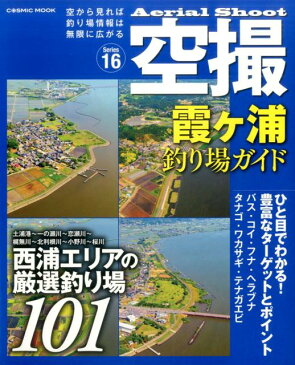 霞ヶ浦釣り場ガイド 西浦エリアの厳選釣り場101 (COSMIC MOOK 空撮 series 16)