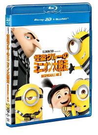 怪盗グルーのミニオン大脱走 3D+ブルーレイセット【Blu-ray】(2枚組)