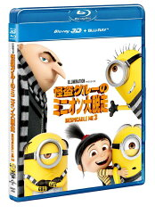 怪盗グルーのミニオン大脱走 3D+ブルーレイセット(2枚組)【Blu-ray】