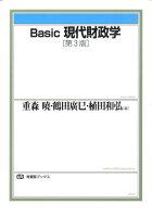 Basic現代財政学第3版