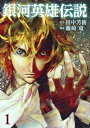 銀河英雄伝説(1) (ヤングジャンプコミックス) [ 藤崎竜 ]