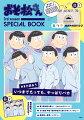 おそ松さん 3rd season SPECIAL BOOK