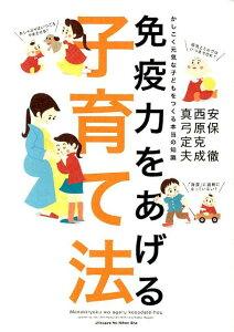 【送料無料】免疫力をあげる子育て法 [ 安保徹 ]