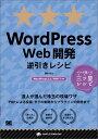 WordPress Web開発逆引きレシピ プロが選んだ三ツ星レシピ (Programmer's recipe)……