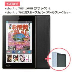 【予約限定】Kobo Arc 7HD 16GB (ブラック) & Kobo Arc 7HD用スリープカバー(パールグレー)セット