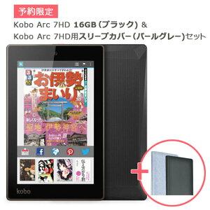 【送料無料】【予約限定】Kobo Arc 7HD 16GB (ブラック) & Kobo Arc 7HD用スリープカバー(パ...