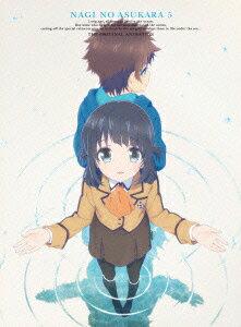 【楽天ブックスなら送料無料】凪のあすから 第5巻【Blu-ray】 [ 花江夏樹 ]
