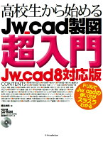 高校生から始めるJw_cad製図超入門