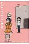 ひらめきはつめちゃん(5) (ブレイドコミックス) [ 大沖 ]