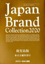 Japan Brand Collection 2020 鹿児