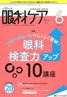 眼科ケア(2018 6(Vol.20 N)
