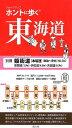 ホントに歩く東海道 別冊 姫街道〈本坂通〉(御油〜見付) (ウォークマップ) - 楽天ブックス