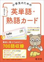 小学生のための おぼえる 英単語・熟語カード