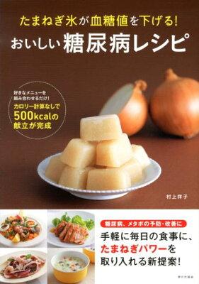 【送料無料】おいしい糖尿病レシピ [ 村上祥子 ]