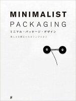 9784766133776 - 2021年パッケージデザインの勉強に役立つ書籍・本まとめ