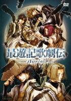 最遊記歌劇伝 -Burial-
