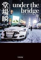 under the bridge (ハヤカワ文庫JA)
