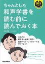ちゃんとした和声学書を読む前に読んでおく本 MP3ダウンロー...
